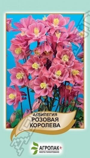 Аквилегия гибридная Розовая королева  - 0,2 грамма