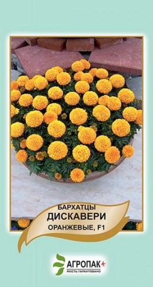 Бархатцы прямостоячие Дискавери, оранжевые F1 - 10 семян