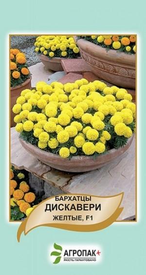 Бархатцы прямостоячие Дискавери, желтые F1 - 10 семян