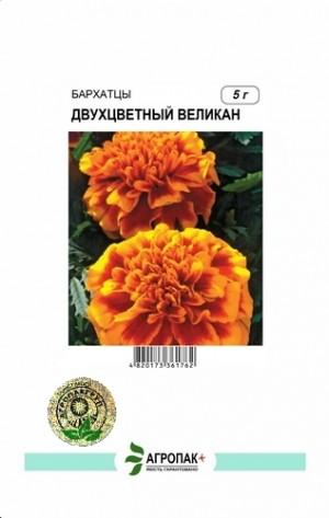 Бархатцы отклоненные Двухцветный Великан - 5 грамм