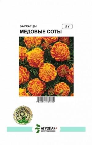 Бархатцы отклоненные Медовые соты - 5 грамм