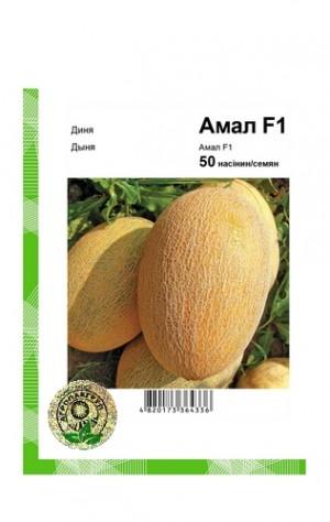 Дыня Амал F1 - 50 семян