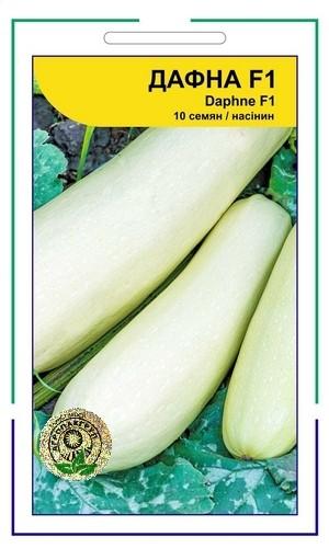 Кабачок Дафна F1 - 10 семян