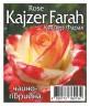 Роза Кайзер Фарах (Kajzer Farah)