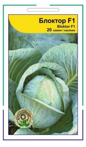 Капуста белокочанная Блоктор F1 - 20 семян