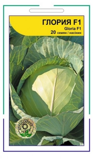 Капуста белокочанная Глория F1 - 20 семян