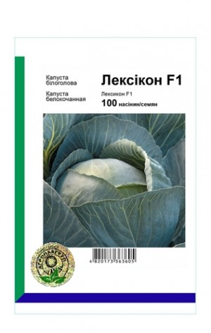 Капуста белокочанная Лексикон F1 - 100 семян