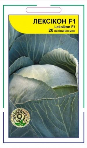 Капуста белокочанная Лексикон F1 - 20 семян
