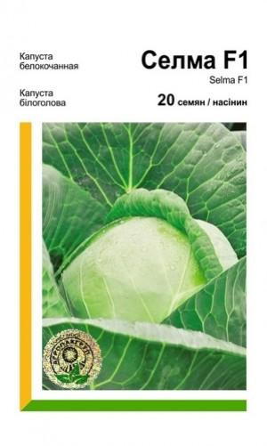 Капуста белокочанная Селма F1 - 20 семян