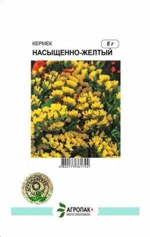 Кермек выемчатый Насыщенно-желтый - 5 грамм