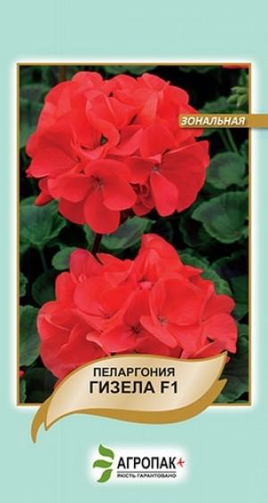 Пеларгония зональная Гизела F1 – 5 семян