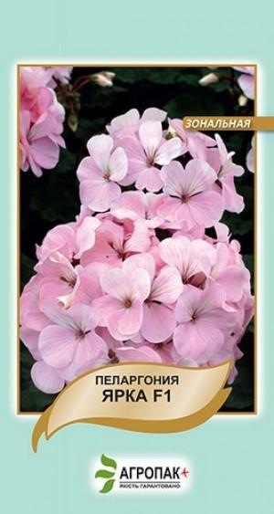 Пеларгония зональная Ярка F1 - 5 семян