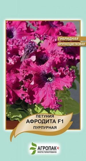 Петуния крупноцветковая бахромчатая низкорослая Афродита F1, пурпурная  - 10 семян