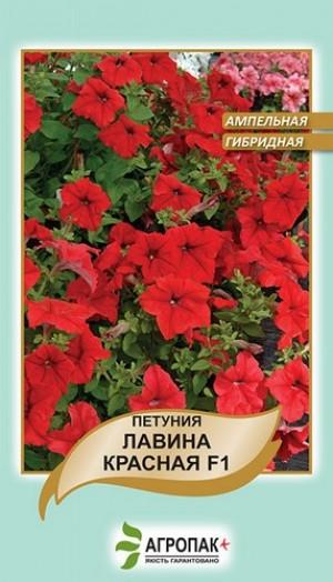 Петуния ампельная крупноцветковая Лавина, красная F1  - 20 семян
