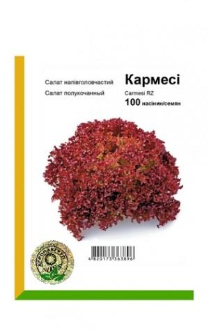 Салат полукочанный Кармеси - 100 семян