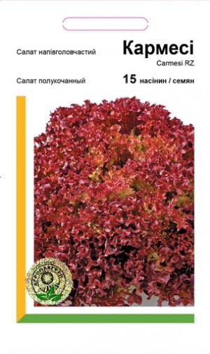 Салат полукочанный Кармеси - 15 семян