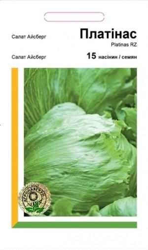 Салат Айсберг Платинас - 15 семян