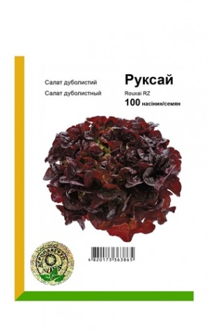 Салат дуболистный Руксай - 100 семян