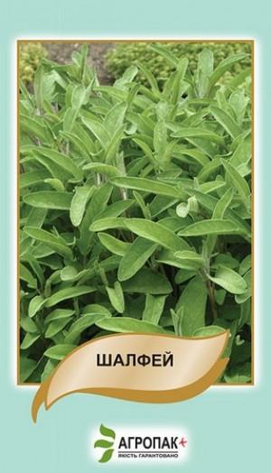 Шалфей - 0,5 грамм