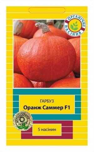 Тыква Оранж Саммер F1 - 5 семян